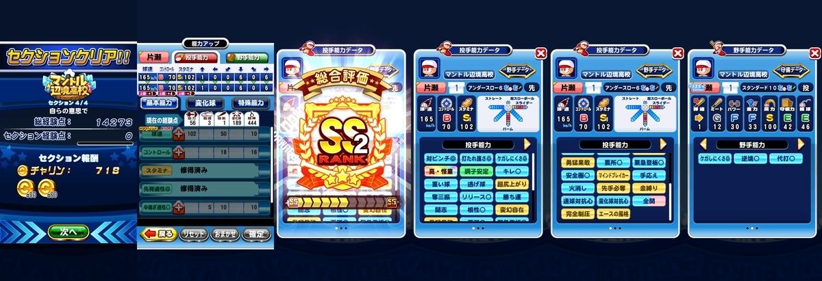 f:id:arimurasaji:20200922083231j:plain