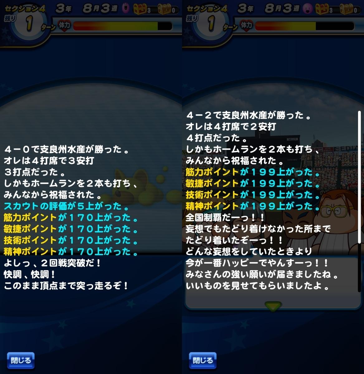 f:id:arimurasaji:20200923182501j:plain