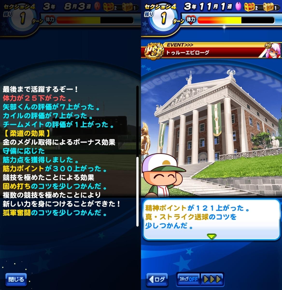 f:id:arimurasaji:20200925222341j:plain