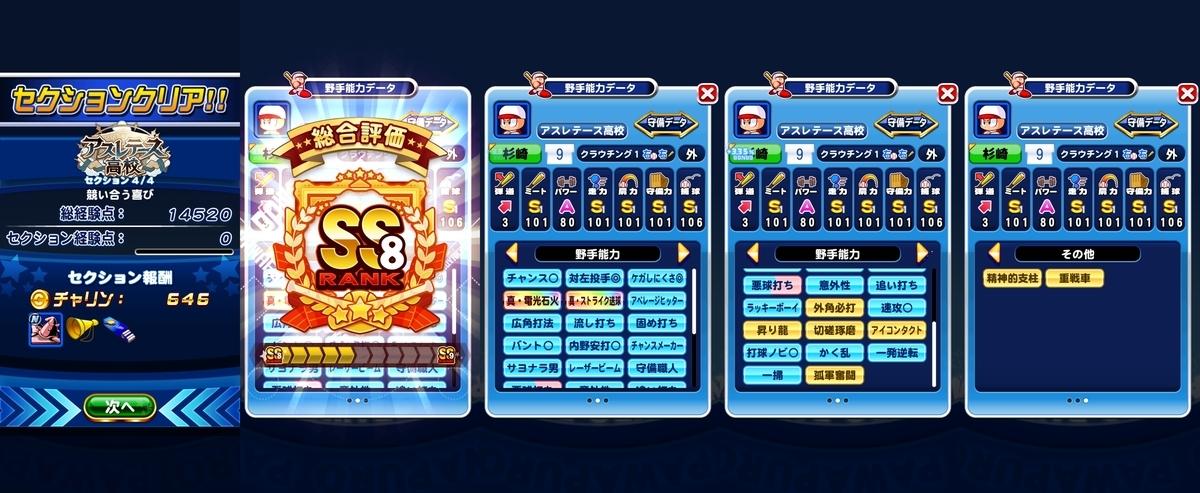 f:id:arimurasaji:20200925222347j:plain