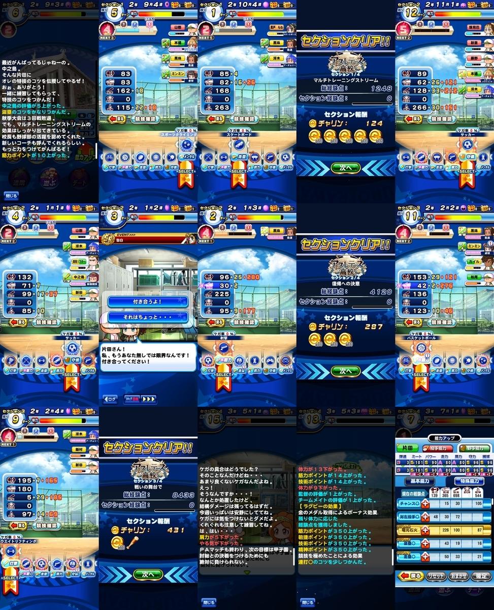 f:id:arimurasaji:20200927215152j:plain