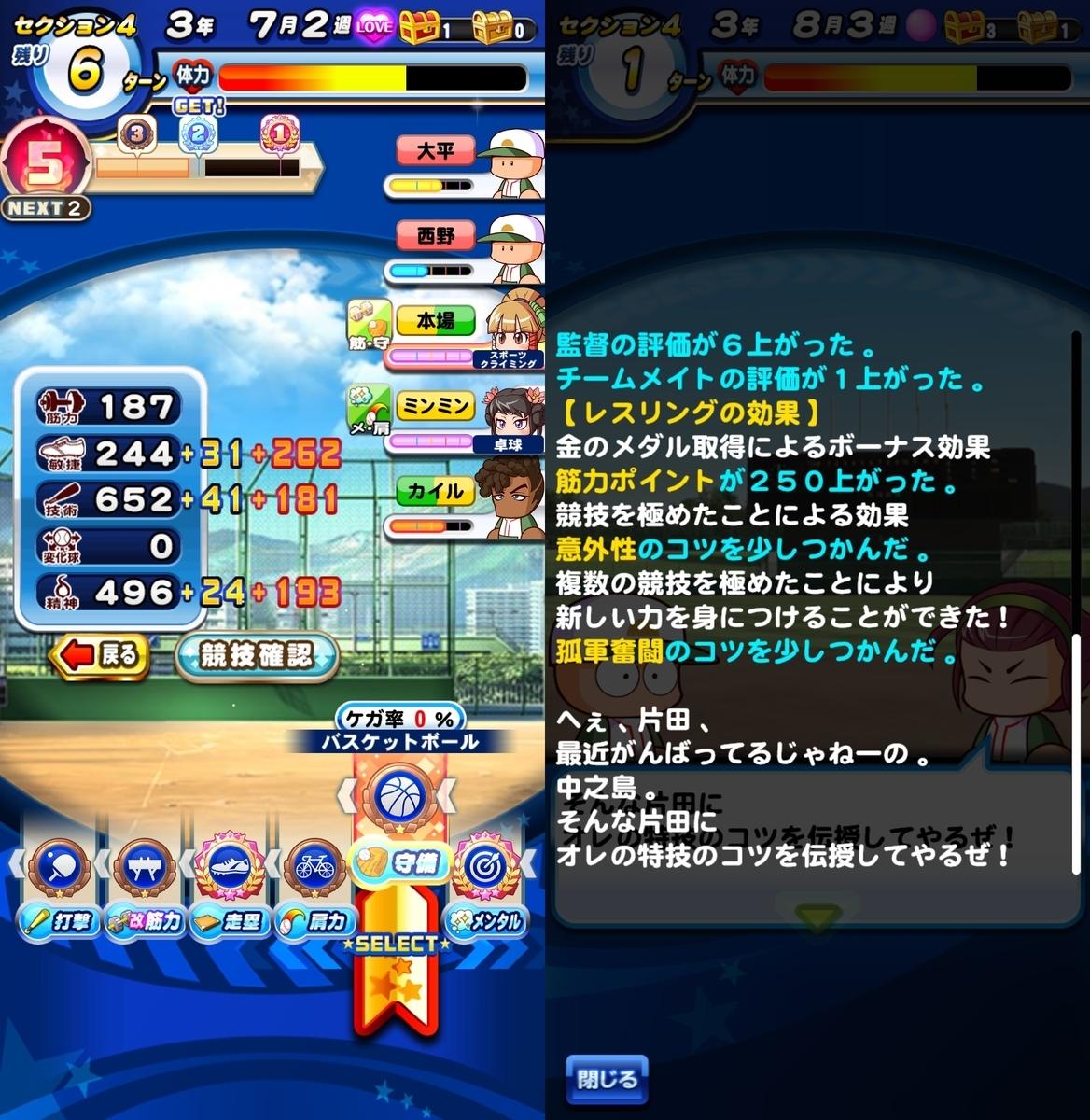 f:id:arimurasaji:20200927215214j:plain