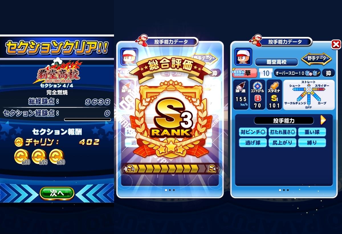 f:id:arimurasaji:20200929183615j:plain