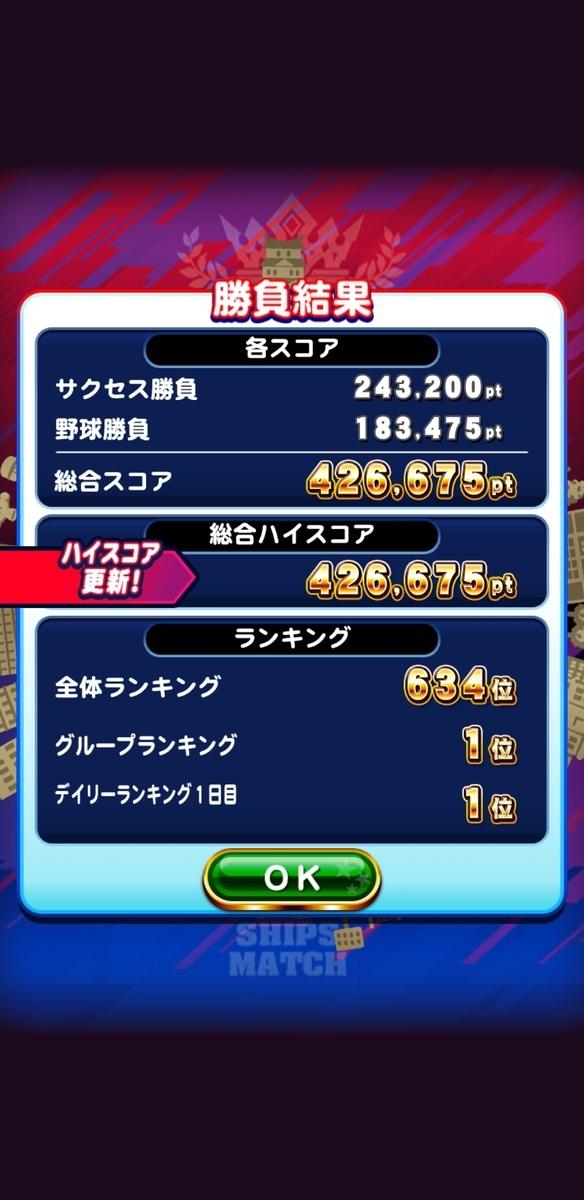 f:id:arimurasaji:20201001210113j:plain