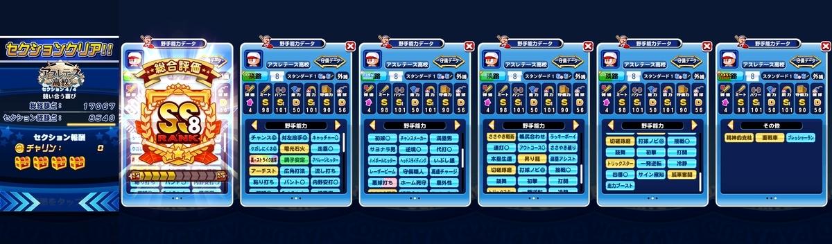 f:id:arimurasaji:20201005201913j:plain
