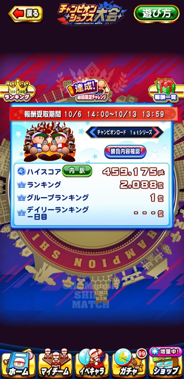 f:id:arimurasaji:20201006181322j:image