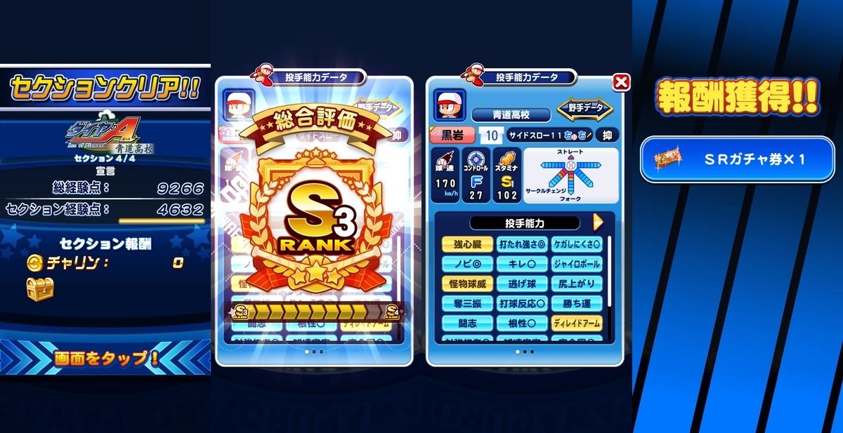 f:id:arimurasaji:20201008204125j:plain