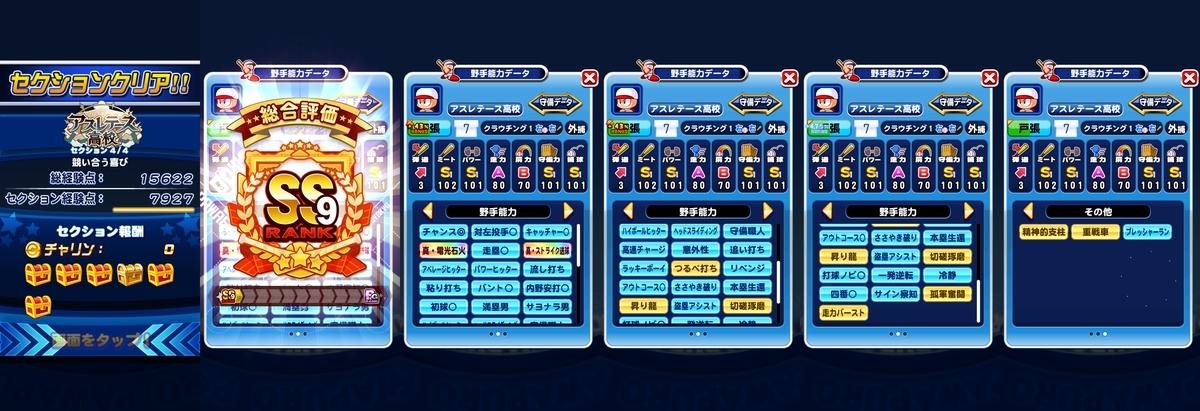 f:id:arimurasaji:20201010124703j:plain