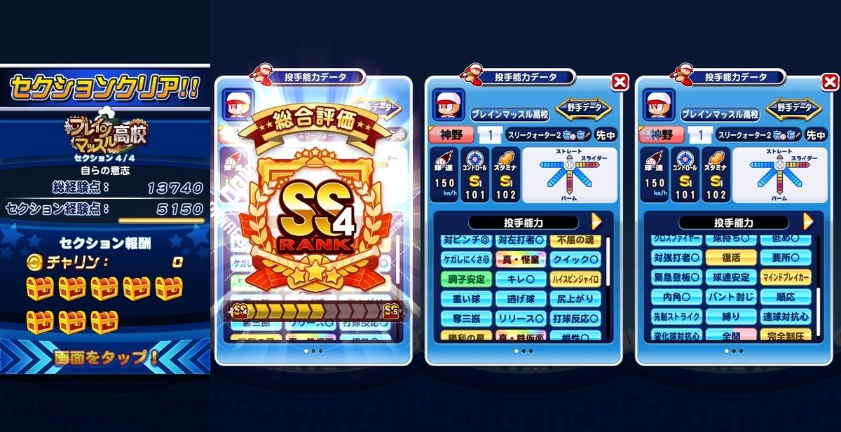 f:id:arimurasaji:20201013195155j:plain
