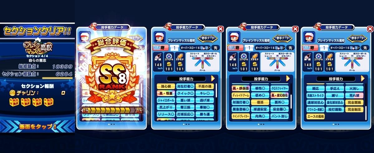 f:id:arimurasaji:20201013222351j:plain