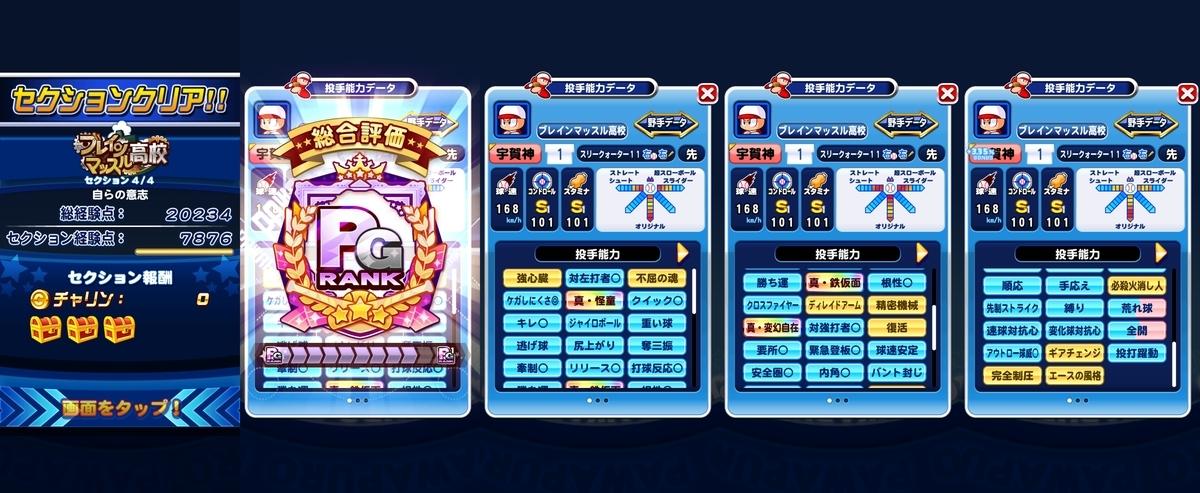 f:id:arimurasaji:20201014173715j:plain