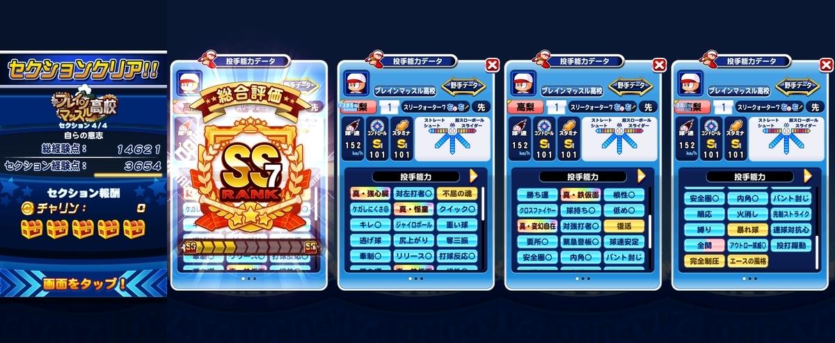f:id:arimurasaji:20201015172738j:plain