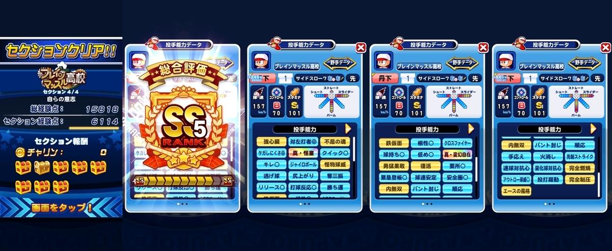 f:id:arimurasaji:20201015174212j:plain