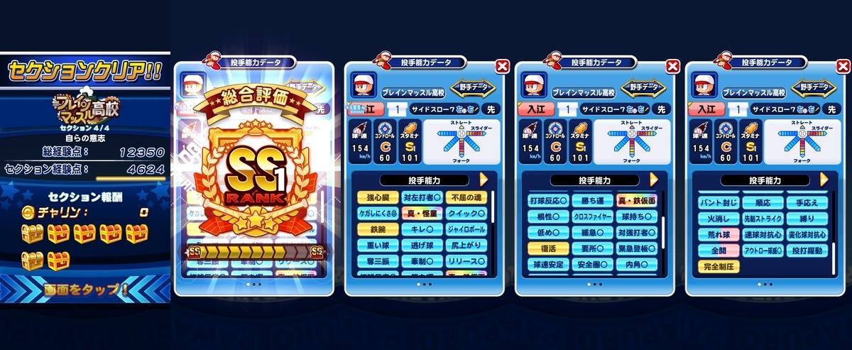 f:id:arimurasaji:20201015200236j:plain