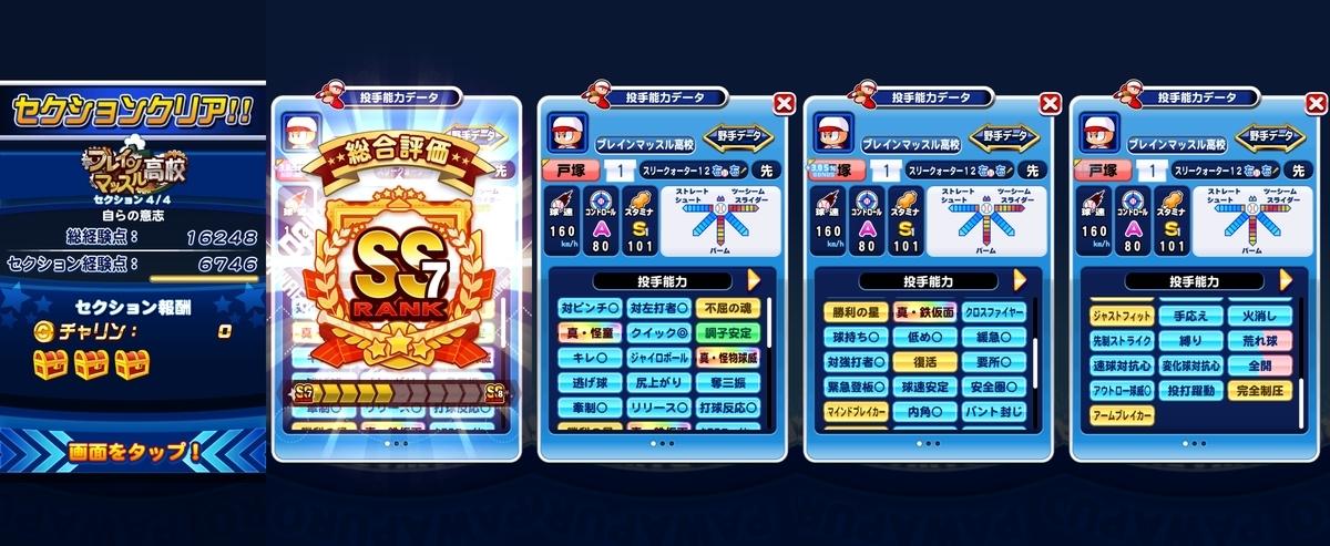 f:id:arimurasaji:20201015215410j:plain