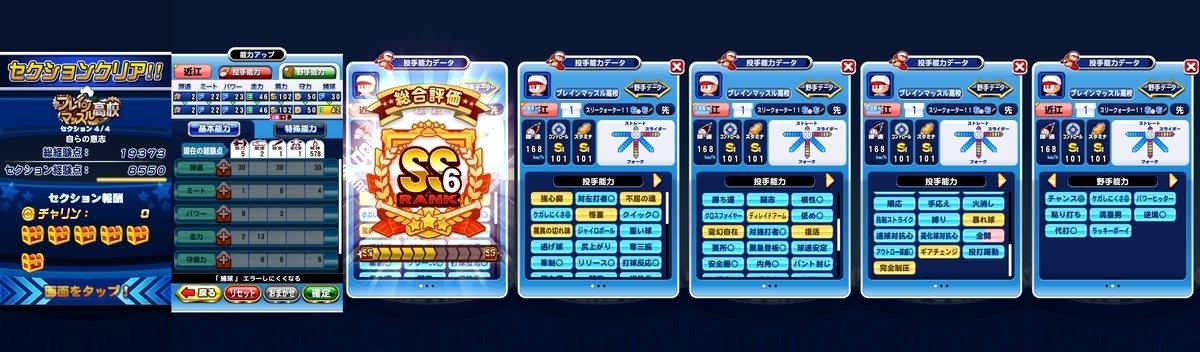 f:id:arimurasaji:20201016200444j:plain