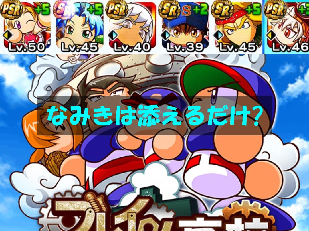 f:id:arimurasaji:20201016212850p:plain