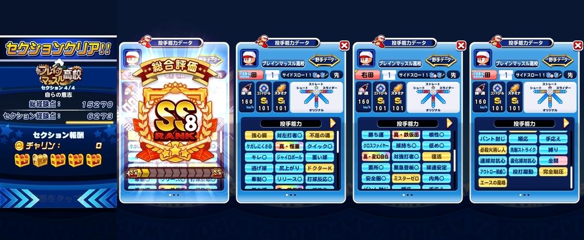 f:id:arimurasaji:20201017092632j:plain