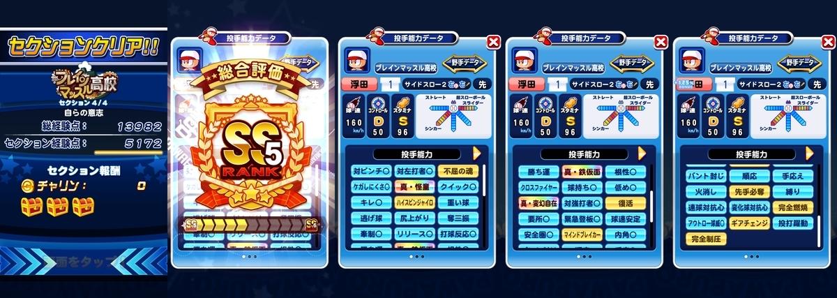 f:id:arimurasaji:20201017105951j:plain