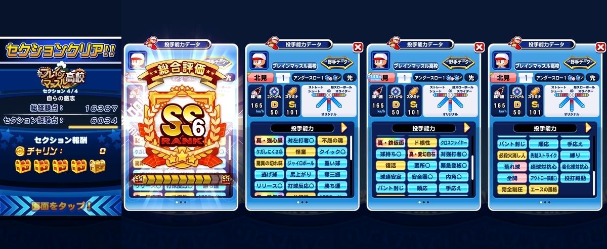 f:id:arimurasaji:20201017181218j:plain