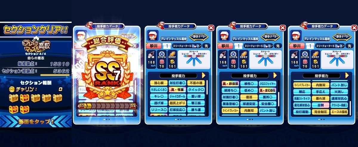 f:id:arimurasaji:20201017212254j:plain