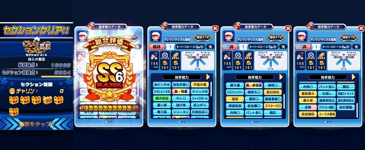f:id:arimurasaji:20201019190849j:plain