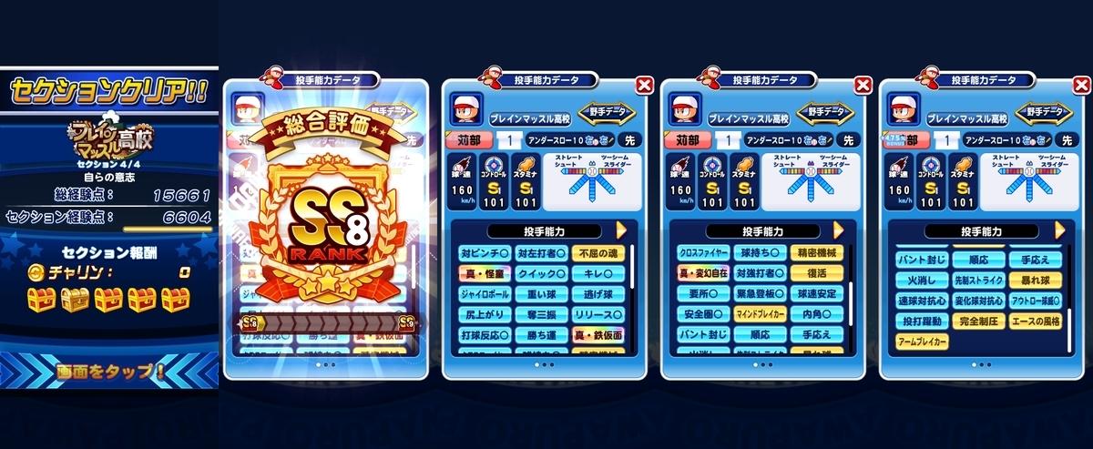 f:id:arimurasaji:20201020182208j:plain