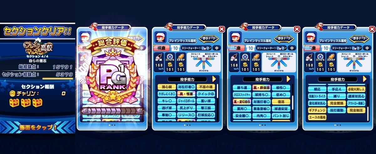 f:id:arimurasaji:20201020185258j:plain