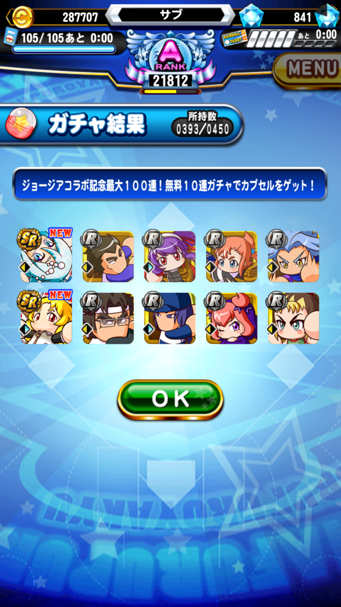 f:id:arimurasaji:20201021205339p:plain
