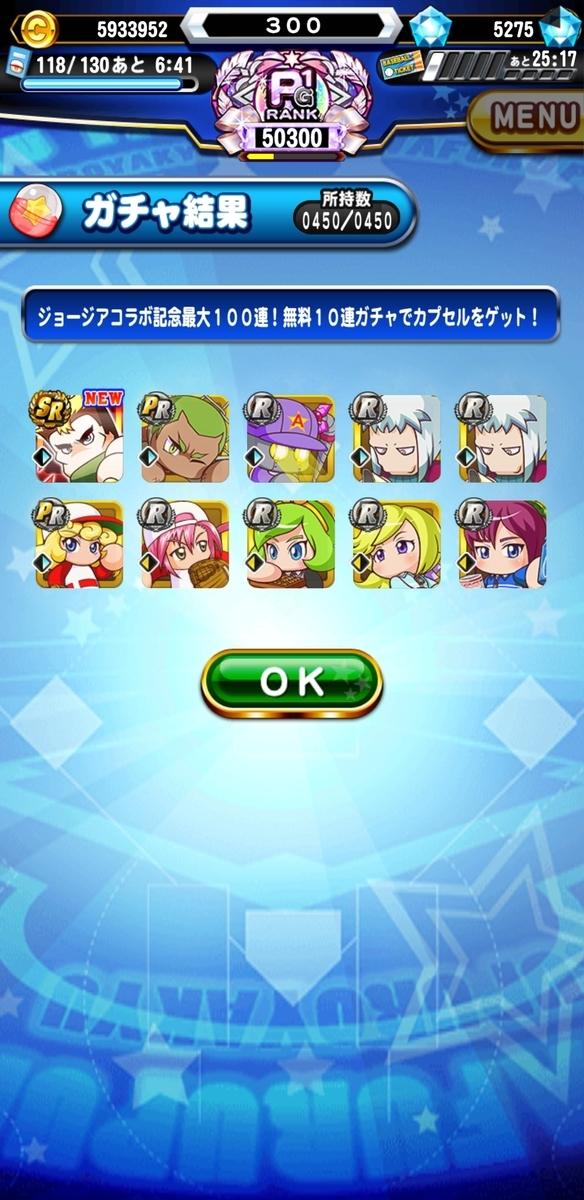 f:id:arimurasaji:20201021205357j:plain