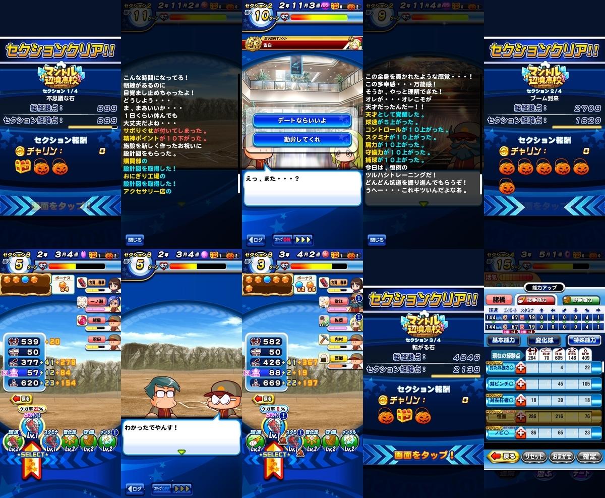 f:id:arimurasaji:20201024121701j:plain