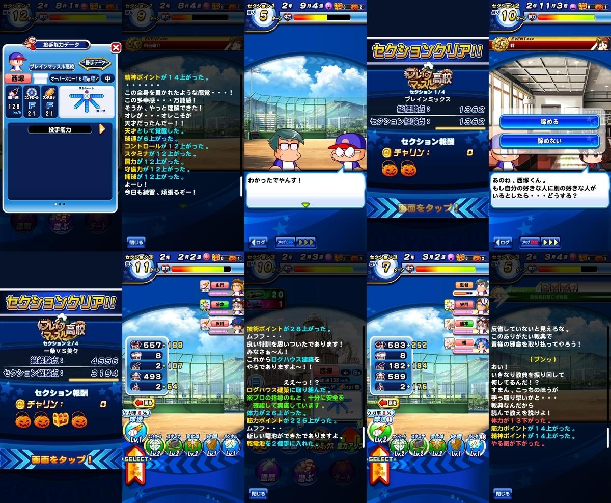 f:id:arimurasaji:20201025100545j:plain