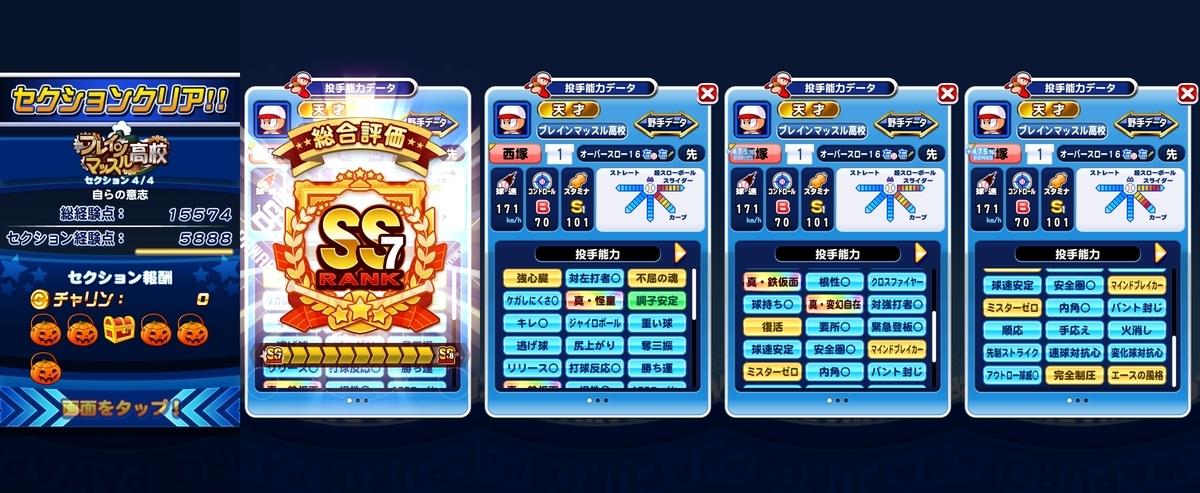 f:id:arimurasaji:20201025100613j:plain