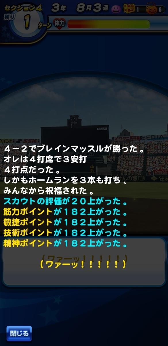f:id:arimurasaji:20201025231248j:plain