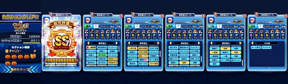 f:id:arimurasaji:20201025231253j:plain