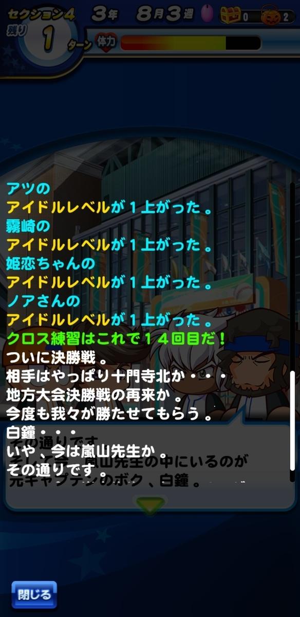 f:id:arimurasaji:20201026185827j:plain