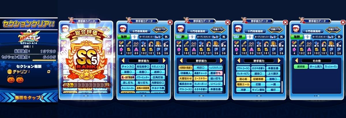 f:id:arimurasaji:20201026185832j:plain