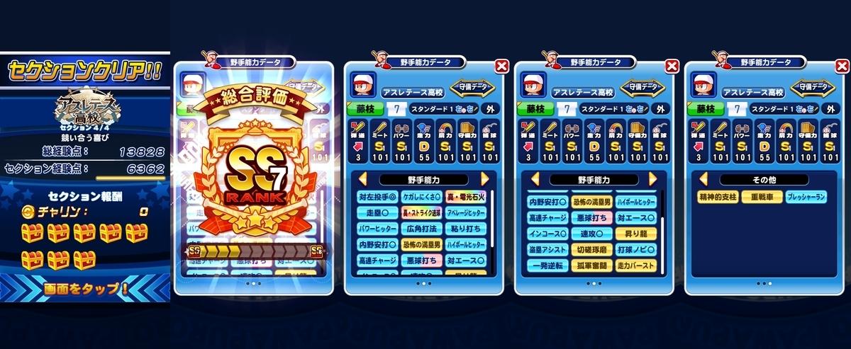 f:id:arimurasaji:20201027221819j:plain