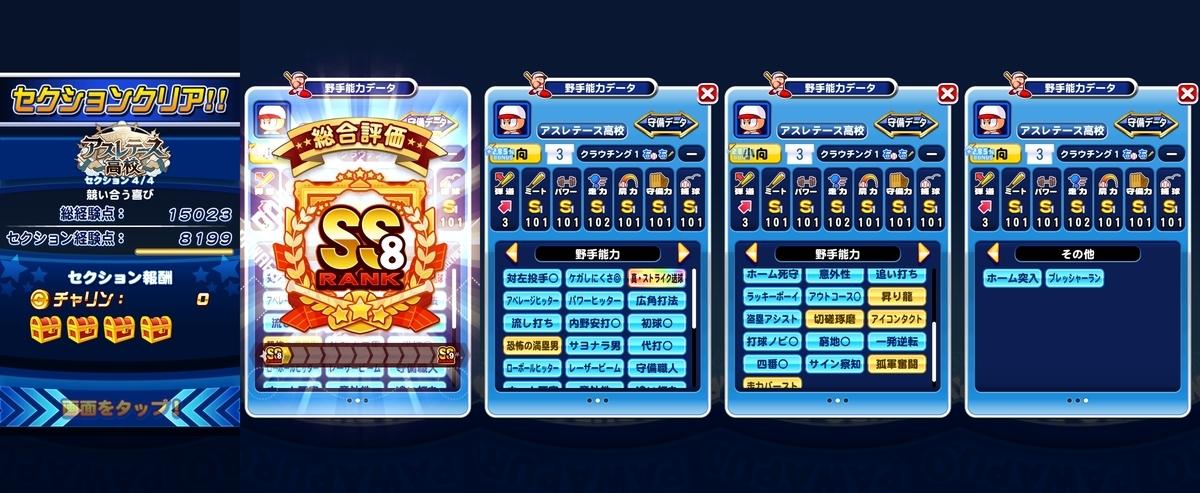 f:id:arimurasaji:20201028170912j:plain