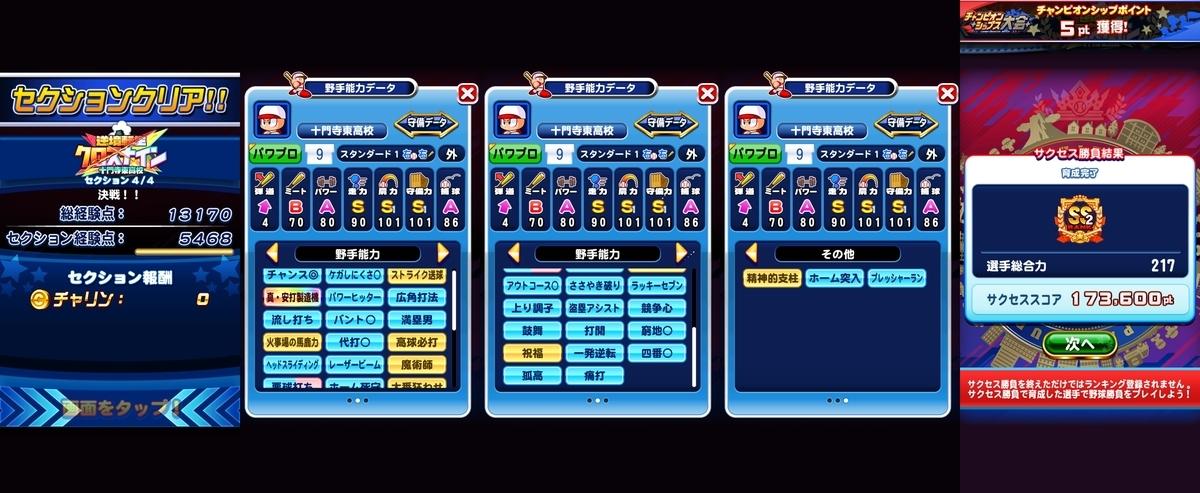 f:id:arimurasaji:20201030185800j:plain