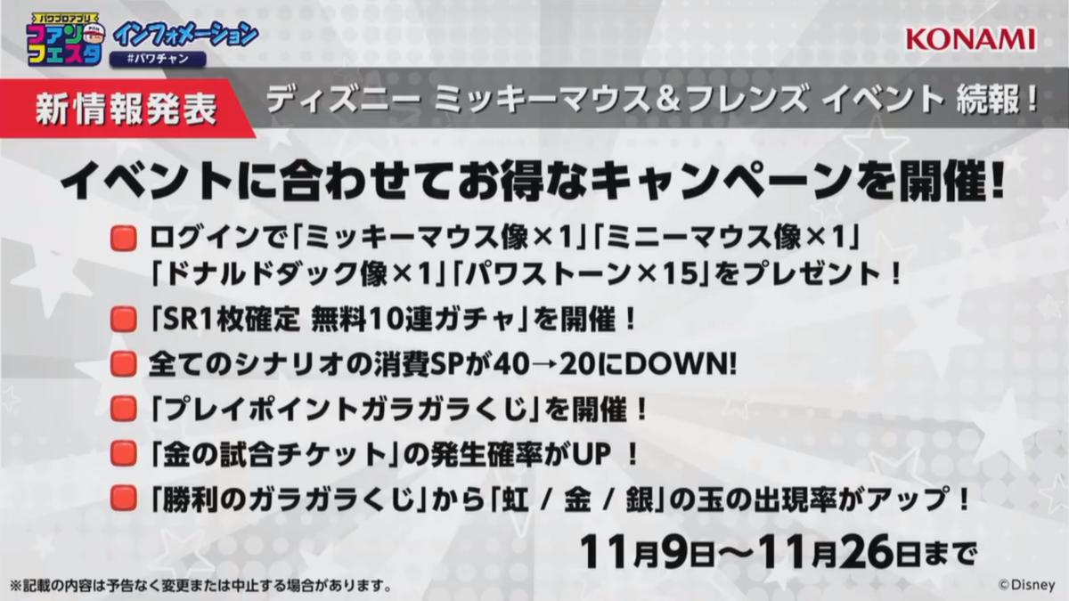 f:id:arimurasaji:20201031204924p:plain