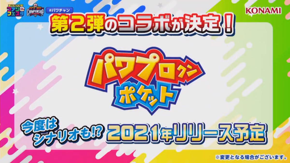 f:id:arimurasaji:20201031205026p:plain