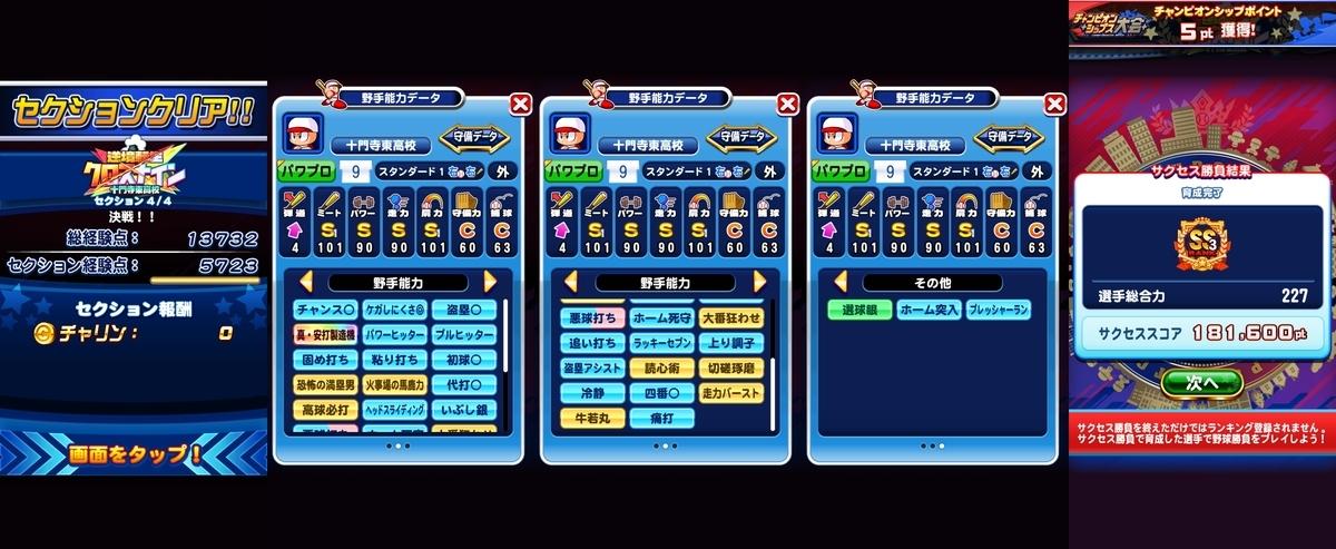 f:id:arimurasaji:20201102204440j:plain