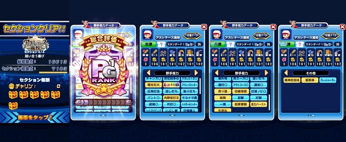 f:id:arimurasaji:20201105183100j:plain