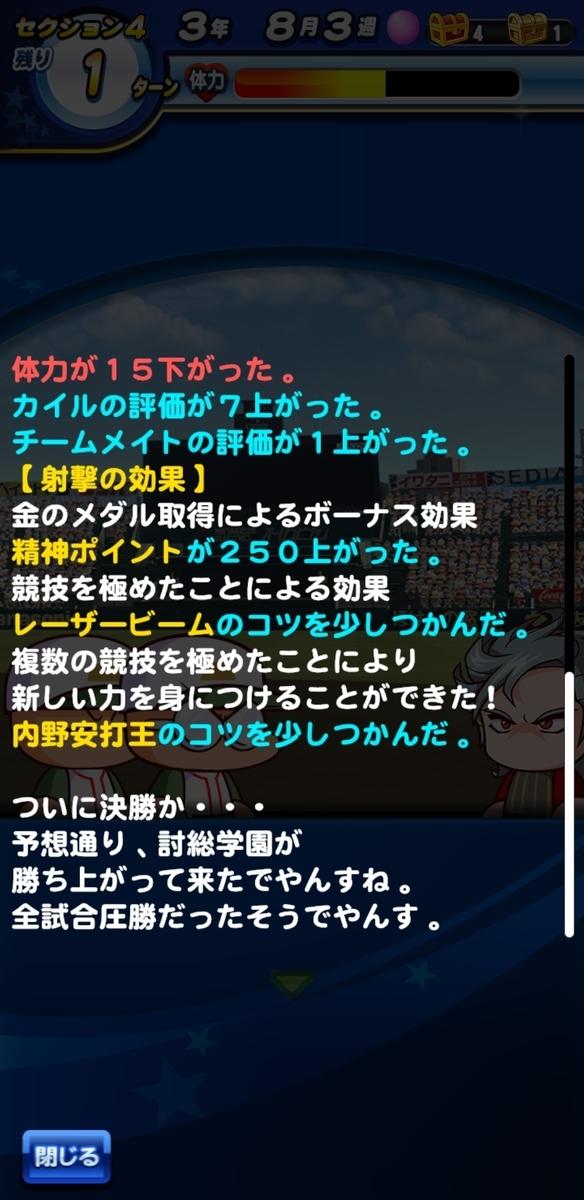 f:id:arimurasaji:20201105201358j:plain