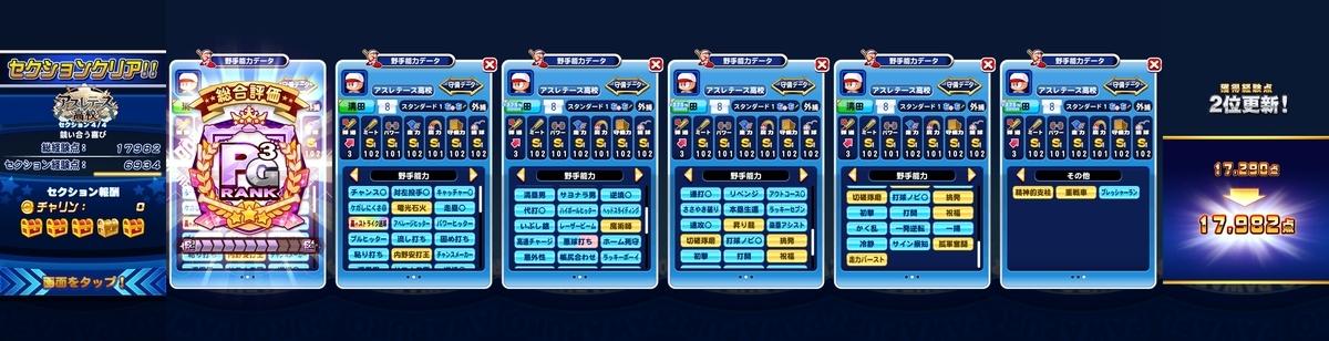 f:id:arimurasaji:20201105201405j:plain