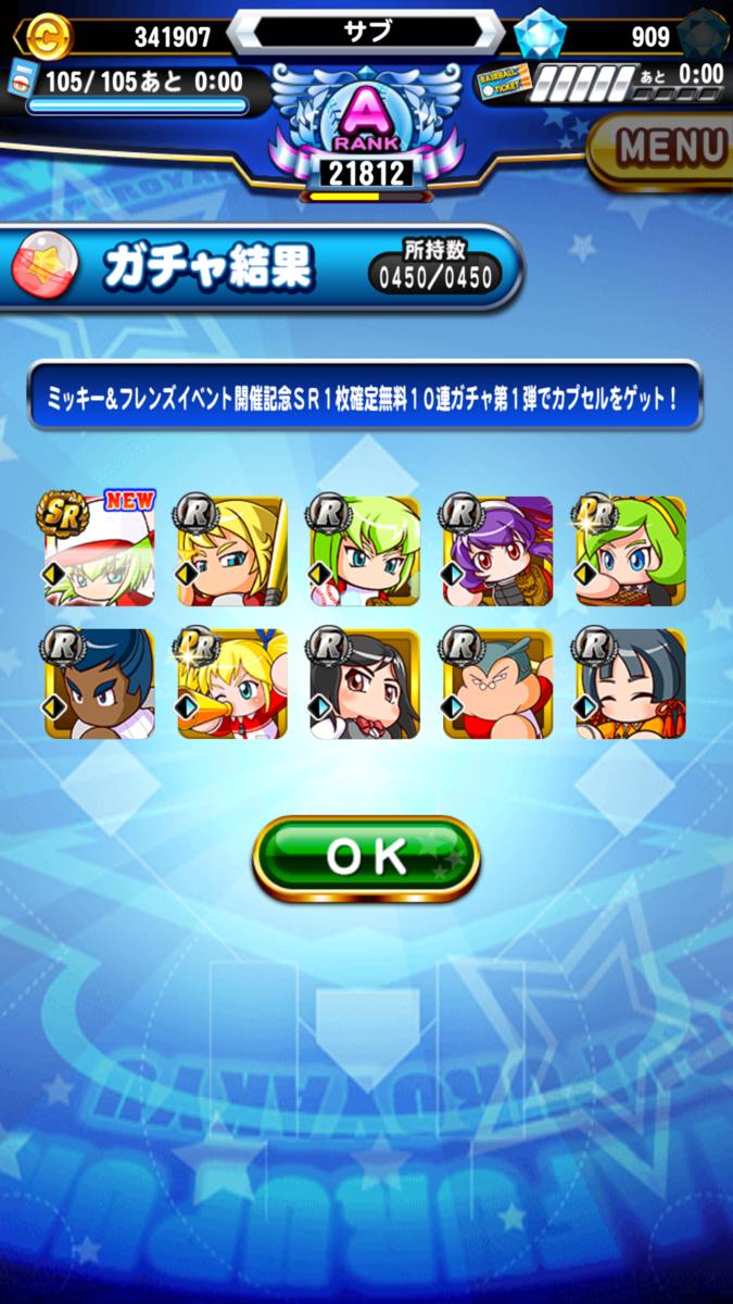 f:id:arimurasaji:20201110182954p:plain