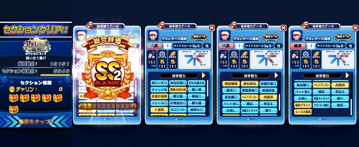 f:id:arimurasaji:20201112181039j:plain