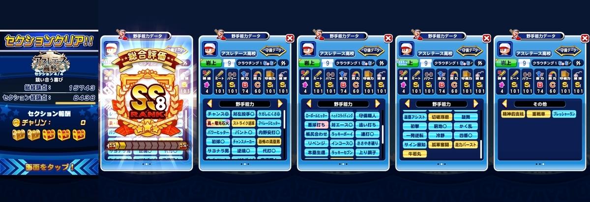 f:id:arimurasaji:20201119172312j:plain
