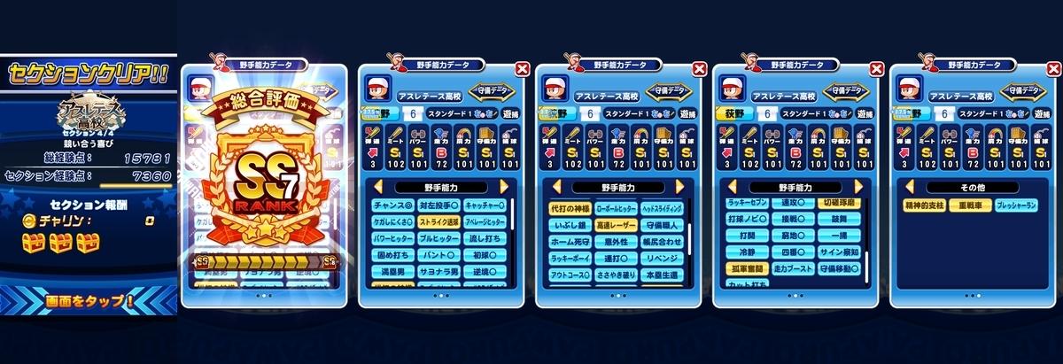 f:id:arimurasaji:20201122221953j:plain